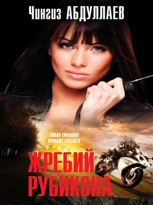 cover image of Жребий Рубикона