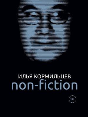 cover image of Собрание сочинений. Том 3. Non-fiction