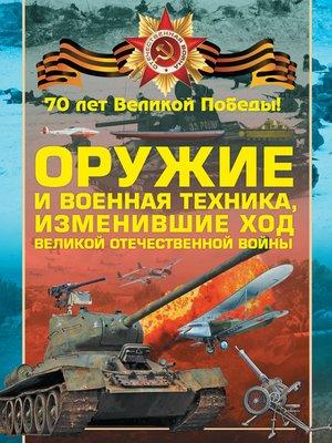 cover image of Оружие и военная техника, изменившие ход Великой Отечественной войны
