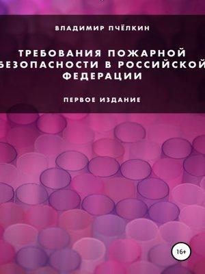 cover image of Требования пожарной безопасности в Российской Федерации