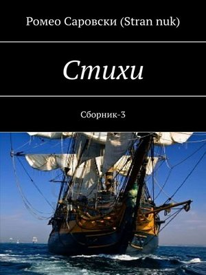 cover image of Стихи. Сборник-3