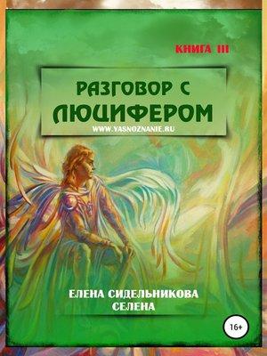 cover image of Разговор с Люцифером. Книга III
