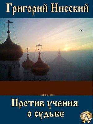 cover image of Против учения о судьбе