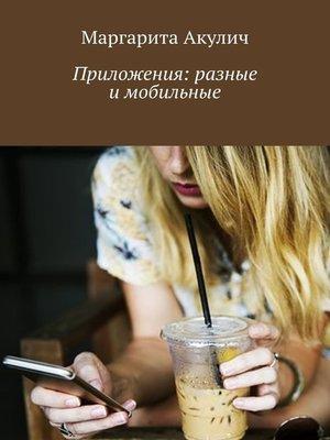 cover image of Приложения