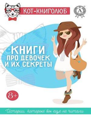 cover image of Книги про девочек и их секреты