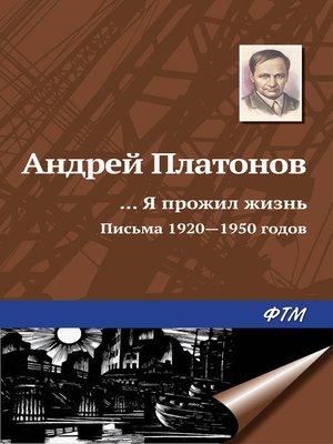 cover image of «...Я прожил жизнь» (письма, 1920–1950 годы)