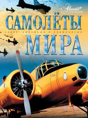 cover image of Самолёты мира