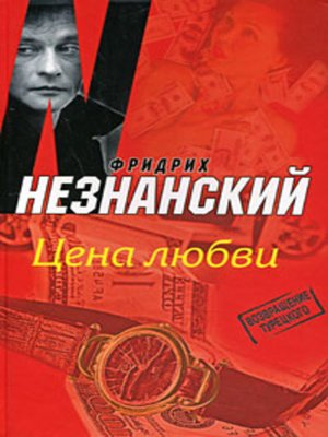 cover image of Цена любви