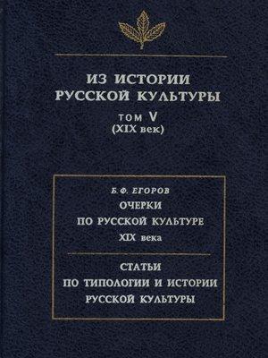 cover image of Из истории русской культуры. Том V. XIX век