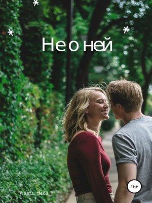 cover image of Не о ней