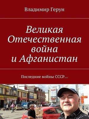 cover image of Великая Отечественная война иАфганистан. Последние войны СССР...