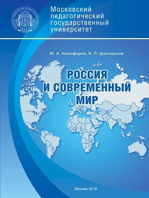 cover image of Россия и современный мир