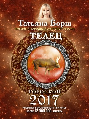 cover image of Телец. Гороскоп на 2017 год