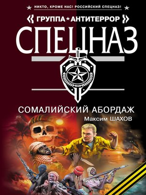 cover image of Сомалийский абордаж