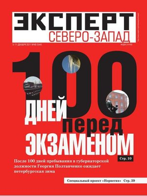 cover image of Эксперт Северо-Запад 48-2011