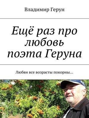 cover image of Ещё раз про любовь поэта Геруна. Любви все возрасты покорны...
