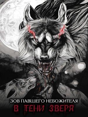 cover image of Зов павшего небожителя. В тени зверя
