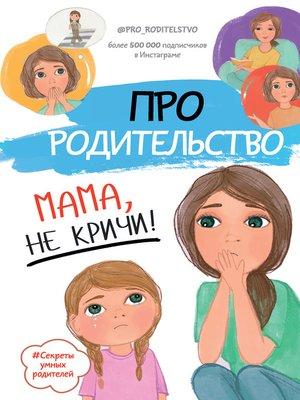 cover image of Про родительство. Мама, не кричи!