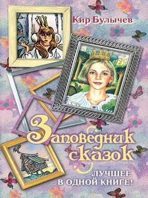 cover image of Заповедник сказок. Лучшее в одной книге! (сборник)