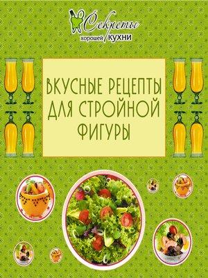 cover image of Вкусные рецепты для стройной фигуры