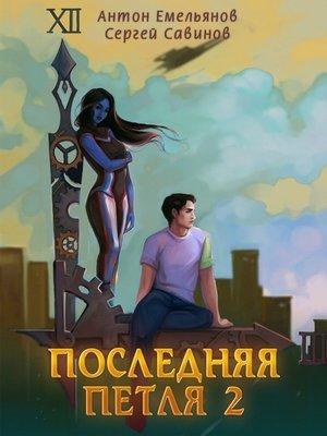 cover image of Последняя петля. Книга 2