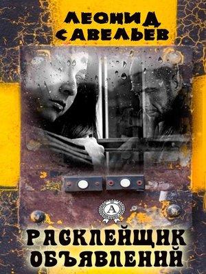 cover image of Расклейщик объявлений