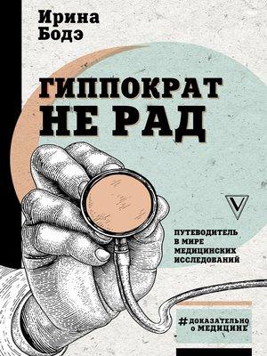 cover image of Гиппократ не рад. Путеводитель в мире медицинских исследований