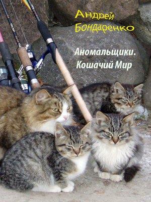 cover image of Кошачий Мир