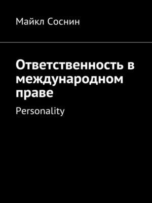 cover image of Ответственность в международном праве. Personality