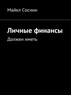 cover image of Личные финансы. Должен иметь