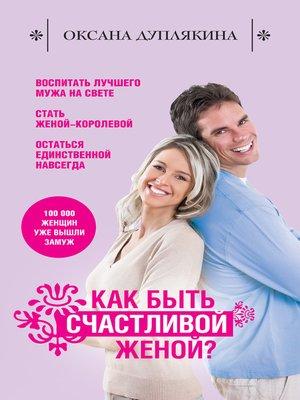 cover image of Как быть счастливой женой?