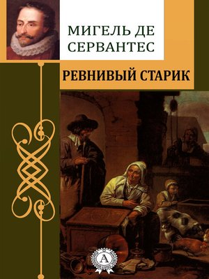 cover image of Ревнивый старик