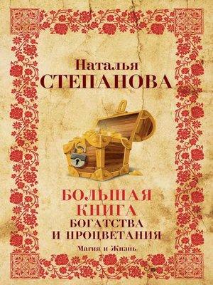 cover image of Большая книга богатства и процветания