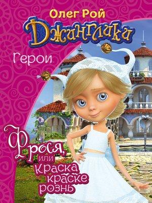 cover image of Фрося, или Краска краске рознь