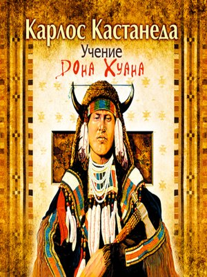 cover image of Учение Дона Хуана