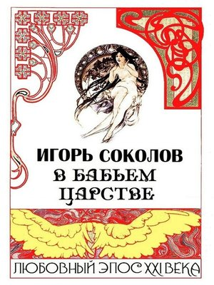 cover image of Вбабьем царстве. Любовный эпос XXI века
