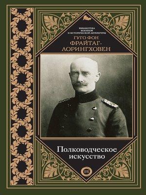 cover image of Полководческое искусство