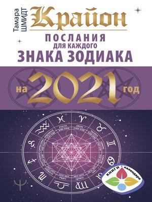 cover image of Крайон. Послания для каждого знака Зодиака на 2021 год