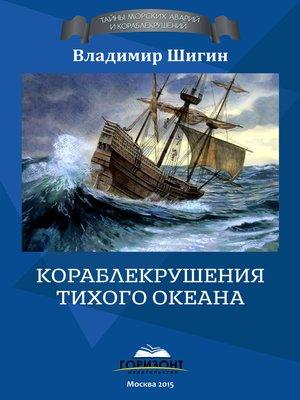 cover image of Кораблекрушения Тихого океана