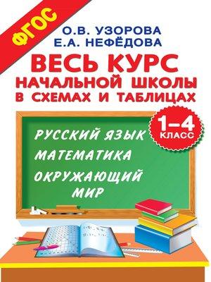 cover image of Весь курс начальной школы в схемах и таблицах. 1–4 класс. Русский язык, математика, окружающий мир