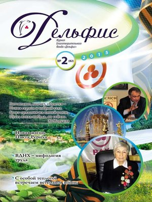 cover image of Журнал «Дельфис» №2 (82) 2015