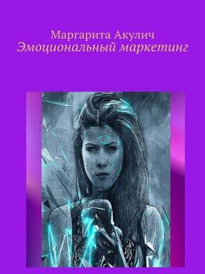 cover image of Эмоциональный маркетинг