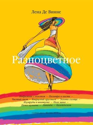 cover image of Разноцветное
