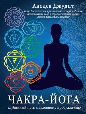 cover image of Чакра-йога. Глубинный путь к духовному пробуждению