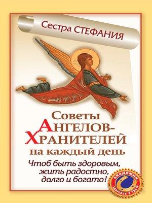 cover image of Советы Ангелов-Хранителей на каждый день. Чтобы быть здоровым, жить радостно, долго и богато!