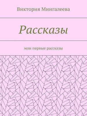 cover image of Рассказы. Мои первые рассказы