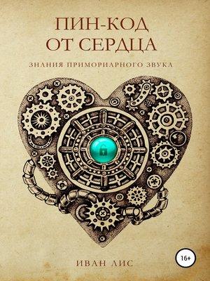 cover image of Пин-код от Сердца. Знания Примориарного звука.