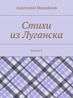 cover image of Стихи изЛуганска. Книга 3