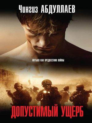 cover image of Допустимый ущерб