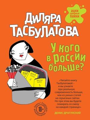 cover image of У кого в России больше?